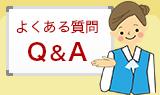 ショッピングカートに関してよくある質問Q&A