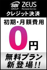 0円プラン登場